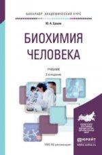 Биохимия человека. Учебник для академического бакалавриата