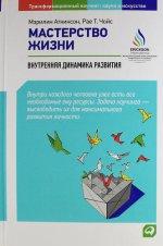 Мастерство жизни: Внутренняя динамика развития. 5-е изд