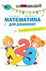 Математика для дошколят в стихах и загадках