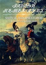 Мятеж реформаторов. Драма междуцарствия. 19 ноября - 13 декабря 1825 года. Книга 1. Русский дворянин перед лицом истории