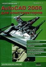 AutoCAD 2006 для конструкторов