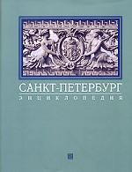Санкт-Петербург. Энциклопедия. 2-е издание