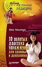 10 золотых даосских упражнений для здоровья и долголетия