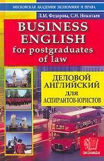 Деловой английский для аспирантов-юристов. Учебное пособие