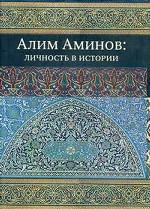 Алим Аминов: личность в истории