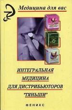 """Интегральная медицина для дистрибьюторов  """"Тяньши"""""""
