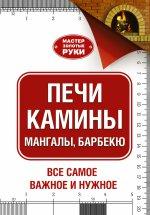 Шухман Юрий Ильич. Печи, камины, мангалы, барбекю 150x215