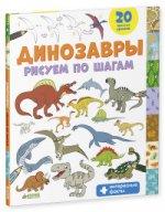 Т. Покидаева. Динозавры. Рисуем по шагам