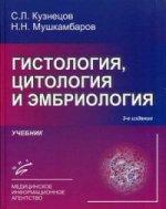 Гистология, цитология и эмбриология. Учебник. Гриф УМО по классическому университетскому образованию