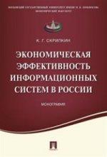 Экономическая эффективность информационных систем в России. Монография
