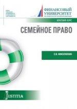 Семейное право (краткий курс). Учебное пособиеУчебное пособие для ВУЗов