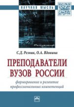 Преподаватели вузов России: формирование и развитие профессиональных компетенций