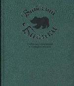 Бианки В.В. Собрание сочинений в 4-х томах