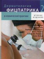 Дерматология Фицпатрика в клинической практике. В 3-х томах. Том 2
