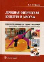 Лечебная физическая культура и массаж : Учебник