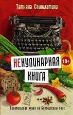 Не)Кулинарная книга. Писательская кухня