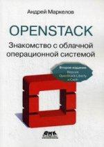 OpenStack.Знакомство с облачной операц.сист.2изд