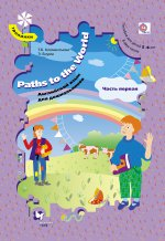 Paths to the World. Английский язык для дошкольников. Для детей 5-6 лет. Учебное пособие Ч.1. Изд.2