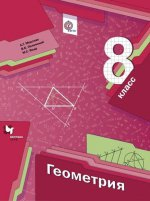 Геометрия. 8кл. Учебник. Изд.1