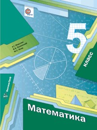 Математика. 5кл. Учебник. Изд.2