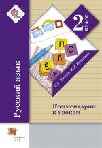 Обложка книги Русский язык 2кл [Комментарии к урокам] ФГОС