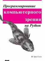 Программирование компьютерного зрения на Python