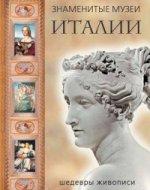 Знаменитые музеи Италии: шедевры живописи (шелк)