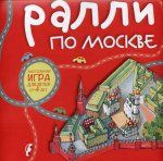 Ралли по Москве (настольная игра)