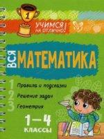 Вся математика 1-4классы