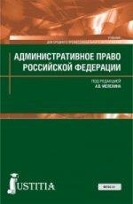 Административное право (для СПО). УчебникУчебник для ССУЗов