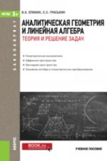 Аналитическая геометрия и линейная алгебра. Теория и решение задач