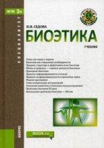 Биоэтика (специалитет). Учебник
