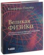 Великая физика. От Большого взрыва до Квантового воскрешения. 250 основных вех в истории физики. 2-е изд