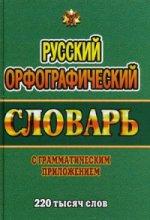 220 000 слов Русский орфогр.словарь с грам.прил