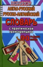 90 000 слов Англо-рус., русско-англ. словарь