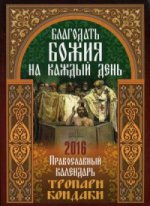 Благодать Божия на каждый день. Тропари и кондаки. Традиционный православный календарь на 2016 год