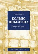 Вагнер Рихард. Кольцо Нибелунга. Вагнер Р. (музыка, либретто). 2-е изд., стер 150x215