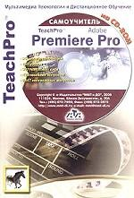 TeachPro Adobe Premiere Pro 1.5 (+CD)