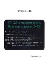C# 2.0 в черном окне. Базовые классы.net
