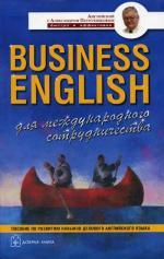 Александр Петроченков,А.Я. Петроченков. Business English для международного сотрудничества