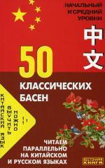 Китайский язык. 50 классических басен. Читаем параллельно на  китайском и русском  языках
