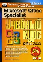 Скачать Microsoft Office Specialist  учебный курс Office 2003 бесплатно