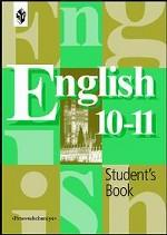 Английский язык. 10-11 класс
