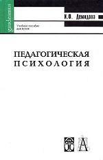 Скачать Педагогическая психология бесплатно И. Демидова