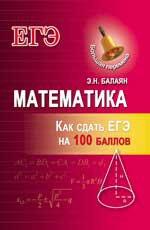 Математика: как сдать ЕГЭ на 100 баллов