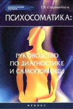 Психосоматика: руковод.по диагностике и самопомощи
