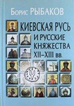 Киевская Русь и русские княжества XII-XIIIвв 2изд