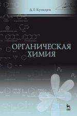 Органическая химия: Уч.пособие