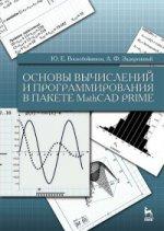 Основы вычислений и программирования в пакете MathCAD PRIME: Уч.пособие, 2-е изд., стер
