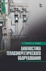 Диагностика теплоэнергетического оборудования. Уч. пособие, 3- изд., стер